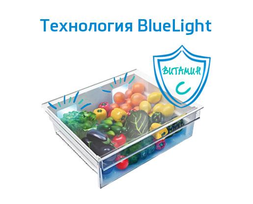 Голубая подсветка BlueLight для сохранения витамина C